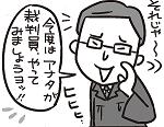 ヒヒヒ(小)