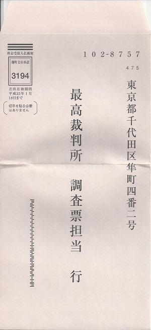 去年の封筒