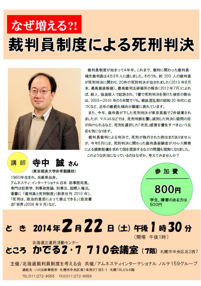 北海道集会