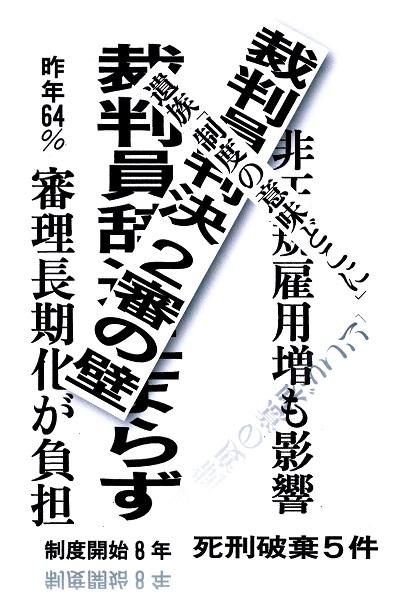 yomiuri0524