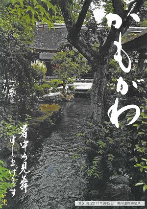 kamogawa20170809